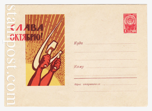 2154 USSR Art Covers  1962 13.08