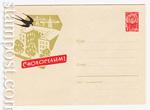 ХМК СССР 1962 г. 2155  1962 13.08 С новосельем!