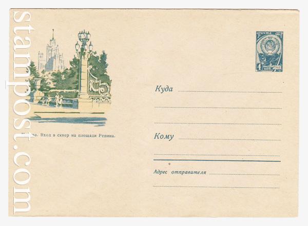 2164 USSR Art Covers  1962 17.08