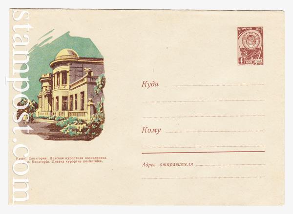 2165 USSR Art Covers  1962 18.08
