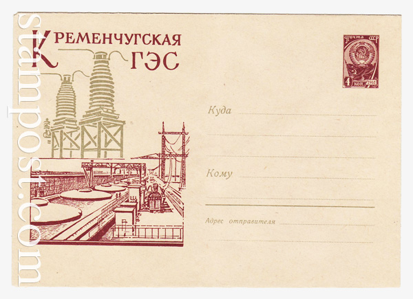 2168 USSR Art Covers  1962 20.08