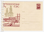 USSR Art Covers 1962 2168  1962 20.08 Кременчугская ГЭС