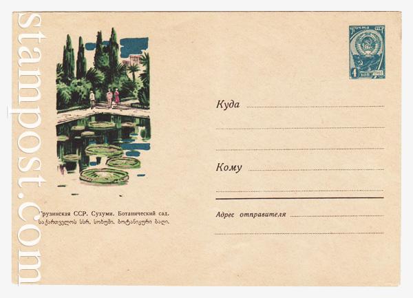 2173 ХМК СССР  1962 22.08 Сухуми. Ботанический сад