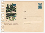 ХМК СССР 1962 г. 2173  1962 22.08 Сухуми. Ботанический сад