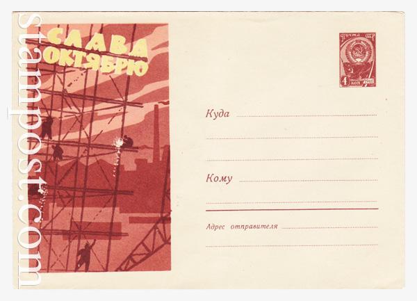 2181a USSR Art Covers  1962 24.08