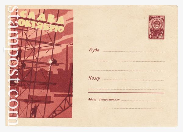 2181b ХМК СССР  1962 24.08 Слава Октябрю! Бум.0-2