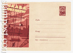 ХМК СССР 1962 г. 2181b  1962 24.08 Слава Октябрю! Бум.0-2