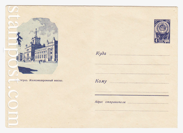2182 USSR Art Covers  1962 29.08