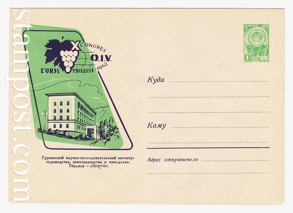 2183 ХМК СССР  1962 29.08 Грузинский НИИ садоводства