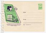 ХМК СССР 1962 г. 2183  1962 29.08 Грузинский НИИ садоводства