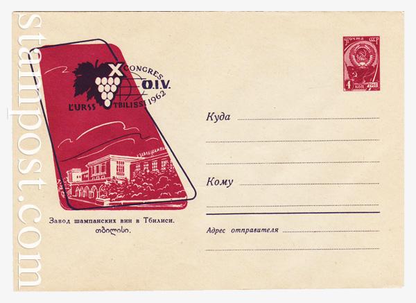 2184 ХМК СССР  1962 29.08 Завод шампанских вин в Тбилиси