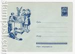 """ХМК СССР 1962 г. 2191 b  1962 31.08 Юные натуралисты у аквариума. Вод. знак """"8"""""""