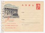 ХМК СССР 1962 г. 2197 a  1962 03.09 АВИА.Москва. Международный почтамт. Выставка почтовых марок