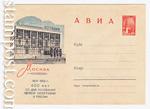 ХМК СССР 1962 г. 2197 d  1962 03.09 АВИА. Москва. Международный почтамт. 400 лет основания первой типографии в России