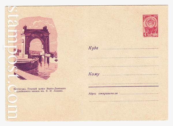 2202 ХМК СССР  1962 08.09 Волгоград. Первый шлюз Волго-Донского канала