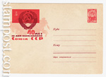 ХМК СССР 1962 г. 2205  1962 15.09 40 лет со дня образования СССР