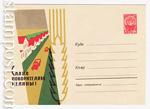 ХМК СССР 1962 г. 2207  1962 15.09 Слава покорителям целины! Поселок