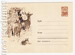 ХМК СССР 1962 г. 2212  1962 18.09 Благородный олень