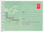 ХМК СССР 1962 г. 2213  1962 18.09 Неделя письма