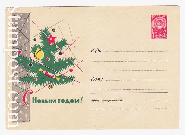 2219 ХМК СССР  1962 27.09 С Новым годом!