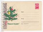 ХМК СССР 1962 г. 2219  1962 27.09 С Новым годом!