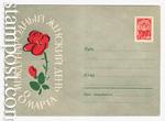ХМК СССР 1962 г. 2222  1962 02.10 Международный женский день 8 марта