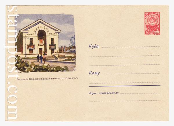 2226 USSR Art Covers  1962 05.10
