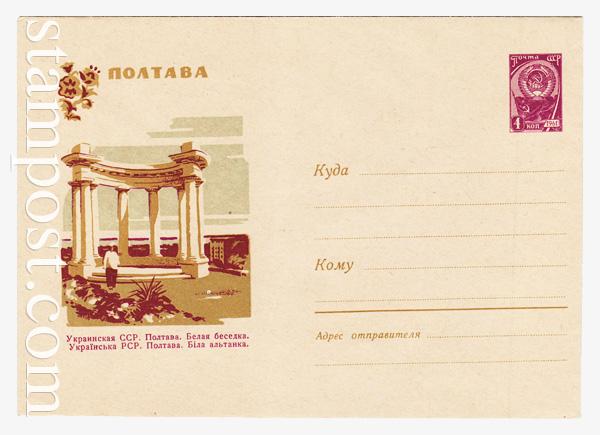2227 ХМК СССР  1962 05.10 Полтава. Белая беседка