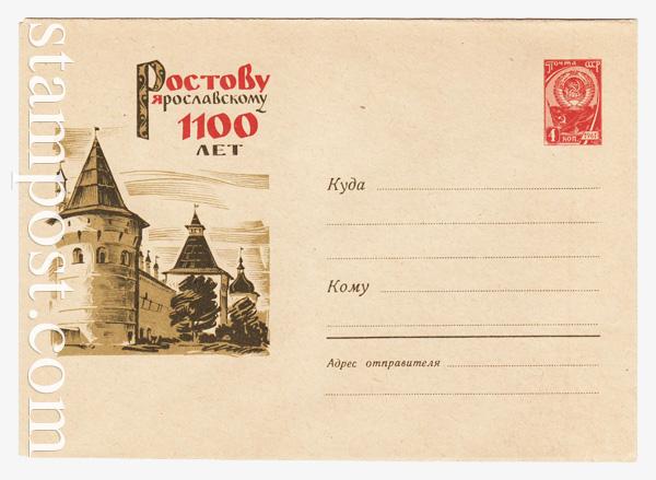 2228 ХМК СССР  1962 08.10 Ростову-Ярославскому 1100 лет
