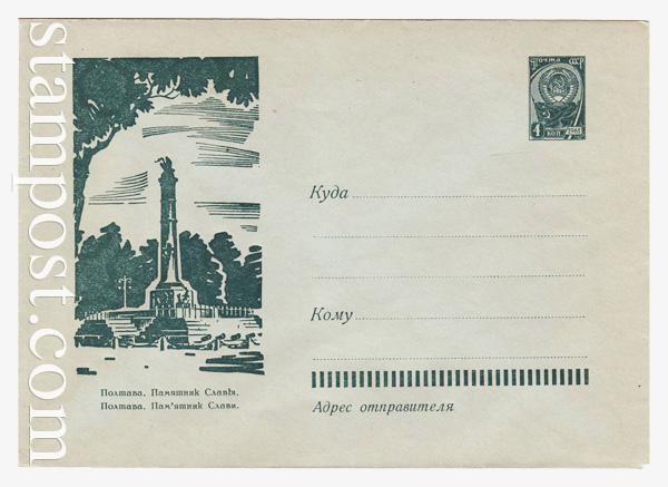 2229 ХМК СССР  1962 09.10 Полтава. Памятник Славы