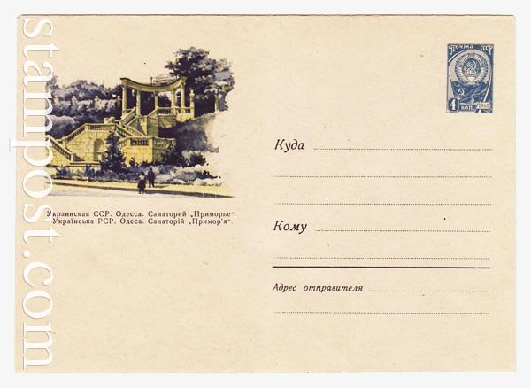 """2230 ХМК СССР  1962 09.10 Одесса. Санаторий """"Приморье"""""""