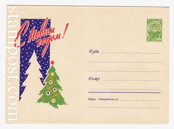 2231  ХМК СССР  1962 10.10 С Новым годом! Е. Гундобин