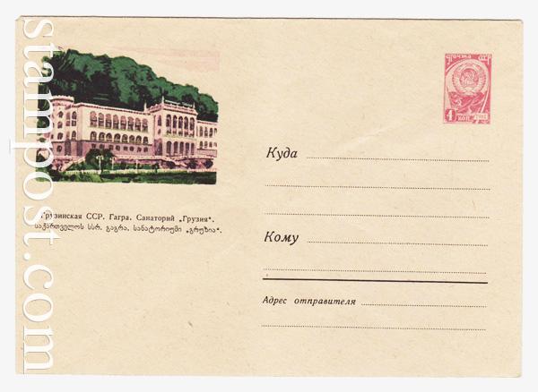 """2232 ХМК СССР  1962 22.10 Гагра. Санаторий """"Грузия"""""""