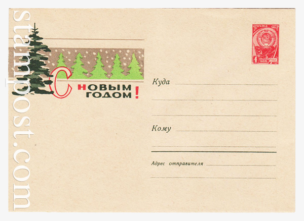 2240 USSR Art Covers  1962 01.11