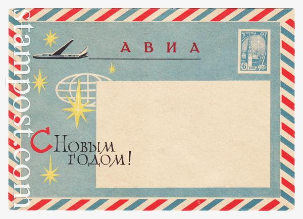 2241 ХМК СССР  1962 04.11 АВИА. С Новым годом!