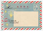 ХМК СССР 1962 г. 2241  1962 04.11 АВИА. С Новым годом!