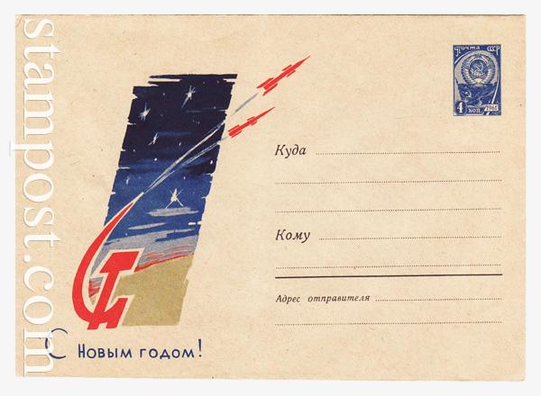 2244 ХМК СССР  1962 04.11 С Новым годом! Н.Акимуикин