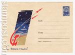 ХМК СССР 1962 г. 2244  1962 04.11 С Новым годом! Н.Акимуикин
