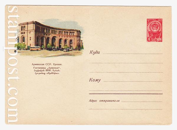 """2248 ХМК СССР  1962 09.11 Ереван. Гостиница """"Армения"""""""