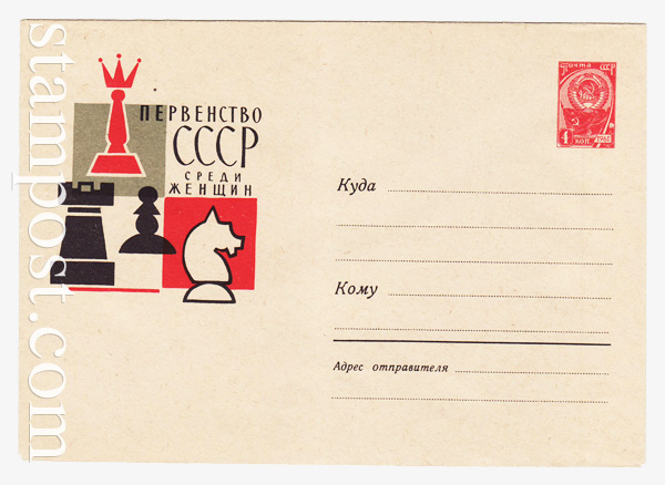 2252 USSR Art Covers  1962 09.11