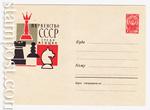 ХМК СССР 1962 г. 2252  1962 09.11 Первенство СССР среди женщин по шахматам