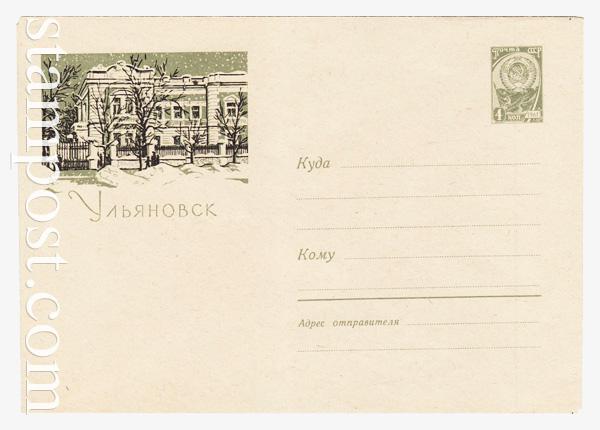 2256 ХМК СССР  1962 13.11 Ульяновск. Филиал музея В.И.Ленина