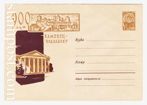 2257 ХМК СССР  1962 19.11 Каменец-Подольский. Городской ДК