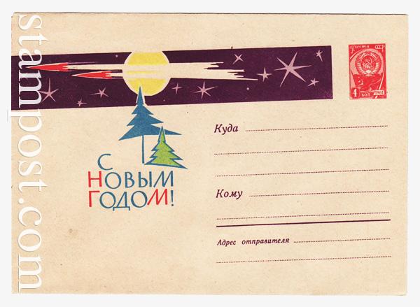 2258 ХМК СССР  1962 19.11 С Новым годом!