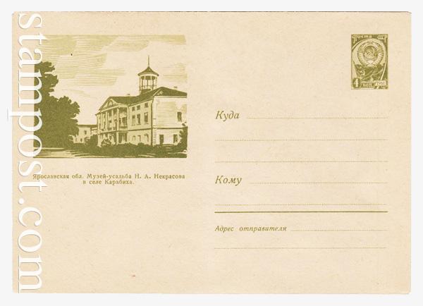 2263 ХМК СССР  1962 20.11 Село Карабиха. Музей-усадьба Некрасова