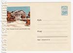 ХМК СССР 1962 г. 2265  1962 20.11 Сочи. Драматический театр