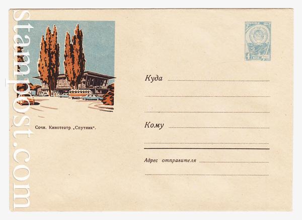 """2266 ХМК СССР  1962 22.11 Сочи. Кинотеатр """"Спутник"""""""