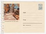 """USSR Art Covers/1962 2268  1962 21.11 Краснодарский край. Дом отдыха """"Волна"""""""
