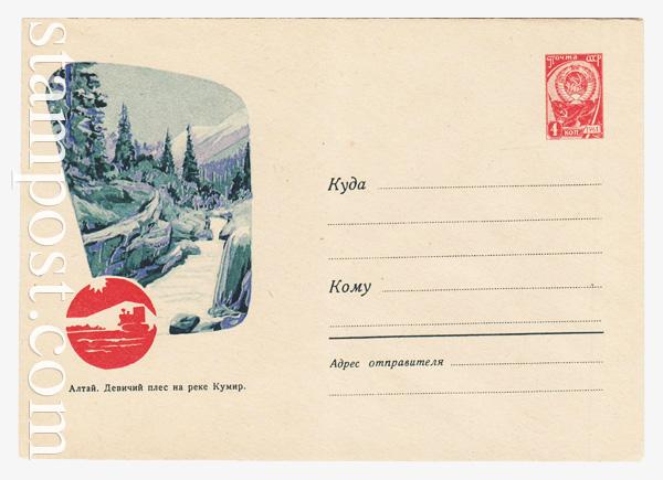 2270 ХМК СССР  1962 24.11 Алтай. Девичий плес на реке Кумир