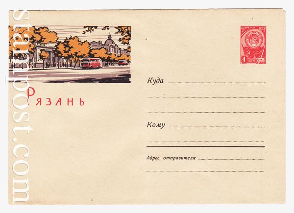 2273 USSR Art Covers  1962 24.11